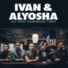 Ivan and Alyosha